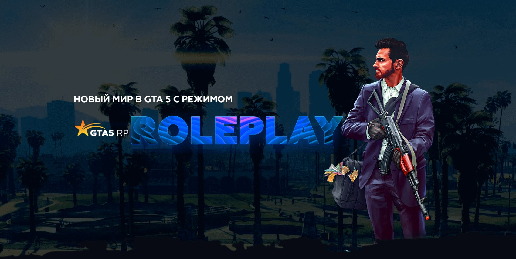 Grand Theft Auto 5 - Role Play
